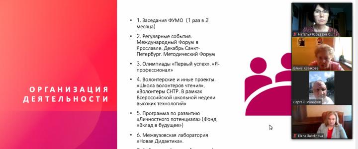Заседание ФУМО ВО «Образование и педагогические науки» 23.06.2020