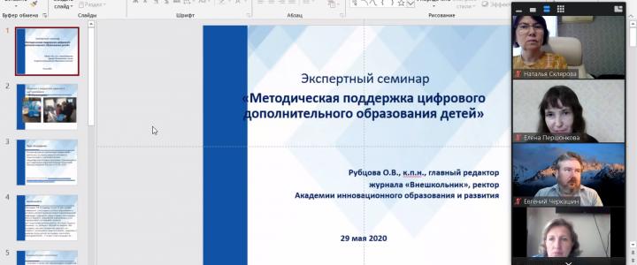 Дополнительное образование в дистанционном режиме: экспертное мнение МПГУ