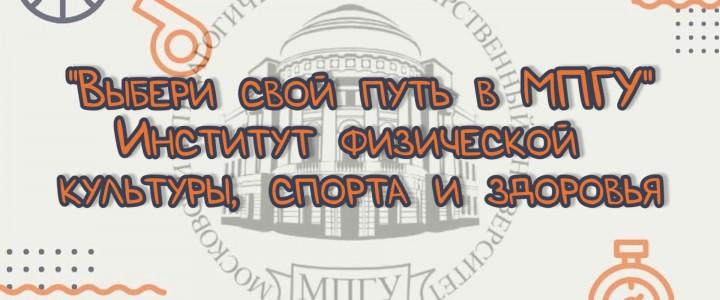 «Выбери свой путь в МПГУ»: Институт физической культуры, спорта и здоровья