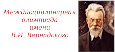 Завершился заочный тур Междисциплинарной олимпиады имени В.И. Вернадского