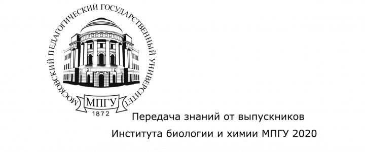 Флешмоб студентов ИБХ к выпускному