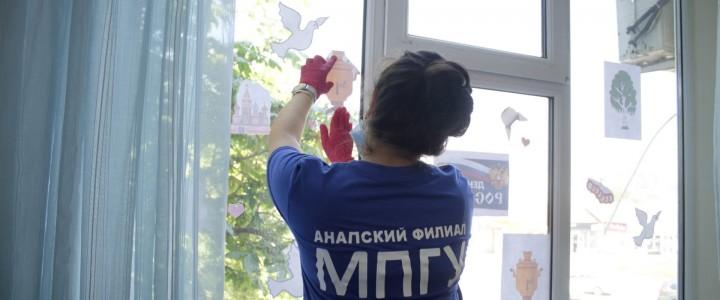 Анапский филиал МПГУ принял участие во Всероссийской акции «Окна России»