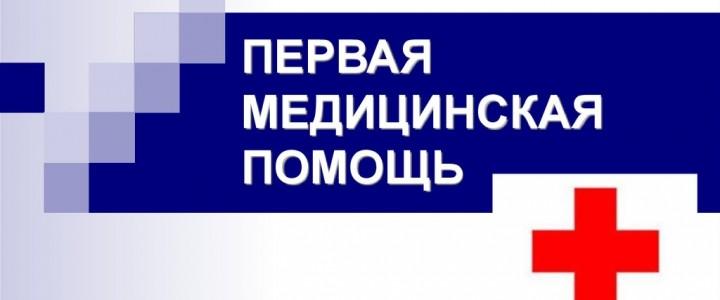 Преподаватели Сергиево-Посадского филиала МПГУ прошли курсы по оказанию первой помощи