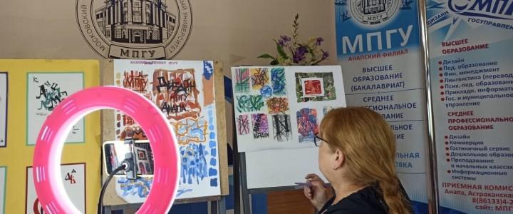 В Анапском филиале МПГУ прошло пятое занятие в рамках онлайн курсов «Уроки изобразительной грамотности для будущих дизайнеров»