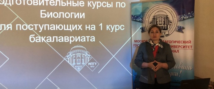 В Анапском филиале МПГУ прошли подготовительные курсы по биологии и иностранному языку в режиме Онлайн!