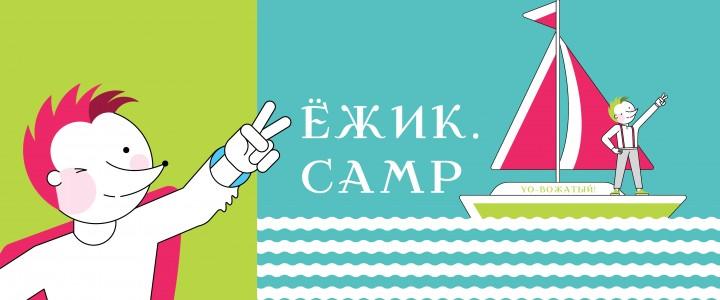 «Мы не прощаемся, мы говорим «до свидания!»: подведены итоги работы онлайн лагеря МПГУ «Ёжик.camp»