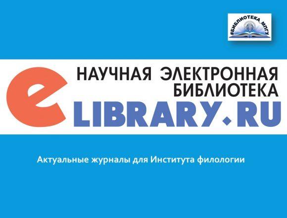 Актуальные журналы для Института филологии