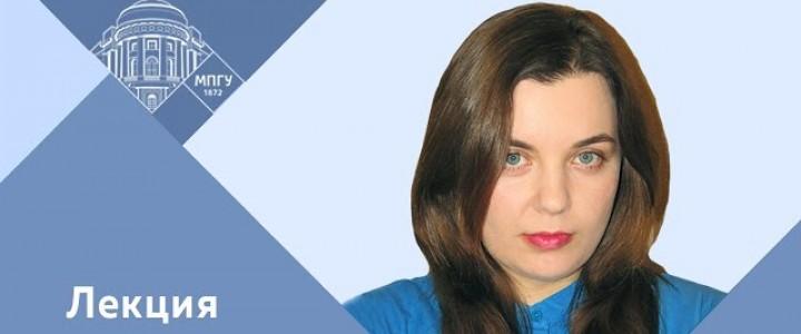 Доцент МПГУ Е.А.Бучкина на канале МПГУ. Онлайн-лекция «Язык и общество»