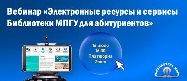 Вебинар «Электронные ресурсы и сервисы Библиотеки МПГУ для абитуриентов»