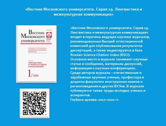 Вестник Московского университета