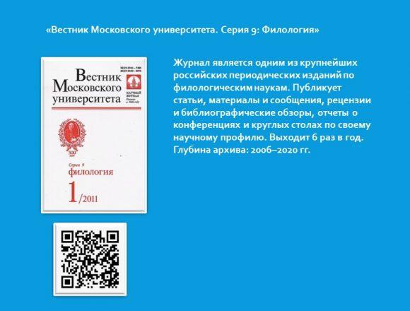 Вестник Московского университета. Серия 9. Филология