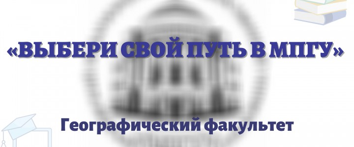 «Выбери свой путь в МПГУ»: Географический факультет