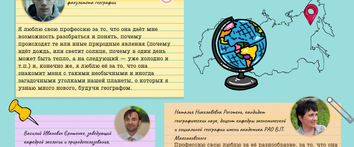 «Любовь к профессии»: Географический факультет