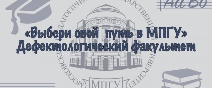 «Выбери свой путь в МПГУ»: Дефектологический факультет