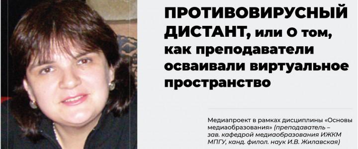 Елена Ерохина: Дистанционная работа требует умения организовать себя
