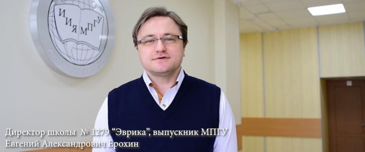 Мир ВозможностИИЯ: интервью с выпускником МПГУ Ерохиным Евгением Александровичем