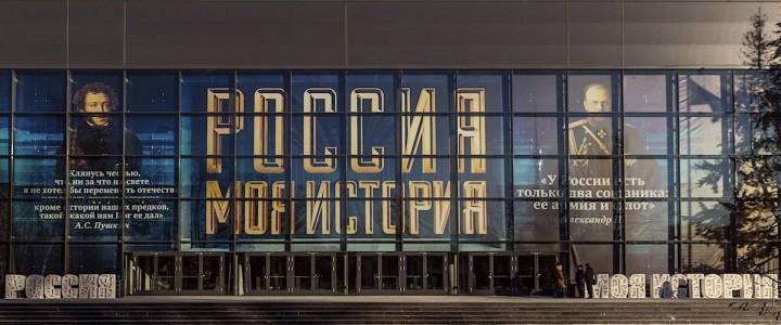 МПГУ развивает сотрудничество с Историческим парком  «Россия – Моя история»