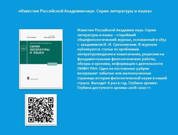 Известия Российской Академии наук. Серия литературы и языка