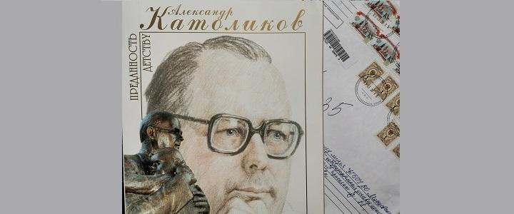 Гордимся нашим выпускником и храним память о Народном учителе СССР Александре Католикове