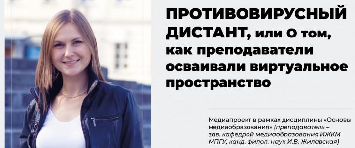 КСЕНИЯ МАРЧАН: Поскорее бы это закончилось! Скучаю по студентам