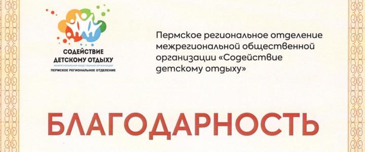 Пермские вожатые благодарят МПГУ за сотрудничество!
