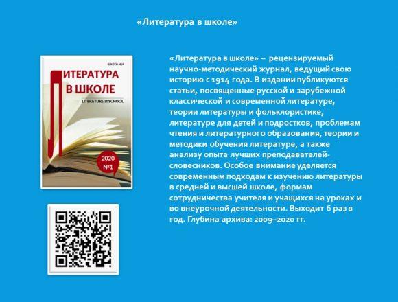 Литература в школе