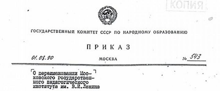 Страницы истории МПГУ: первый педагогический университет страны