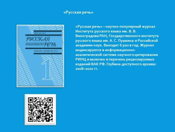 Русская речь