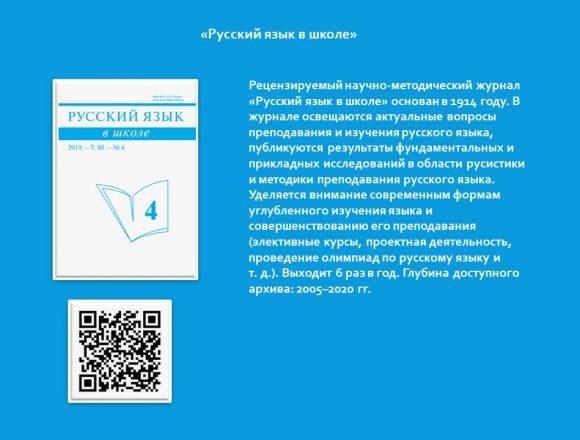Русский язык в школе