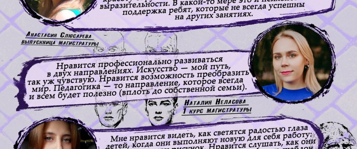 «Любовь к профессии»: Художественно-графический факультет