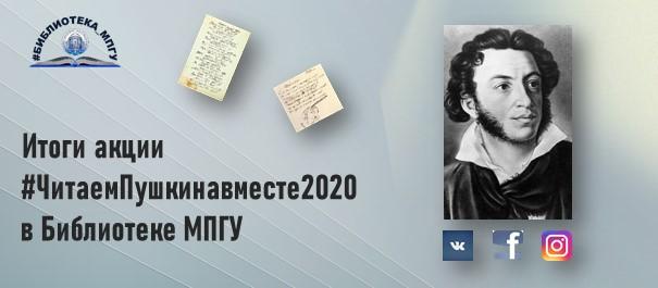 Итоги акции #ЧитаемПушкинавместе2020 в Библиотеке МПГУ