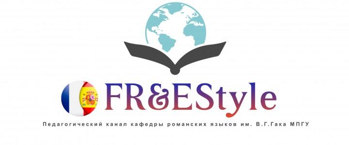 Презентация образовательного и просветительского проекта FR&EStyle на канале YouTube⏎