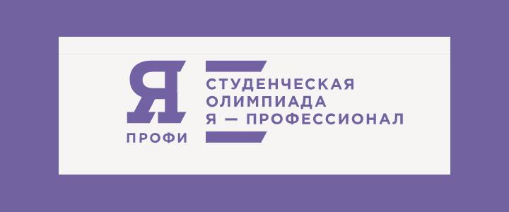 Поздравляем победителей Всероссийской олимпиады студентов «Я — профессионал»!