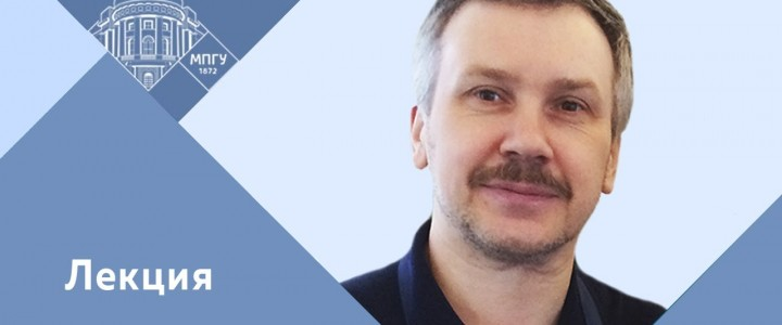 Профессор МПГУ А.А.Орлов на канале МПГУ. Онлайн-лекция «Европеизм и русская самость в творчестве Н.В.Гоголя»