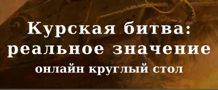 Студенты МПГУ обсудили значение Курской битвы