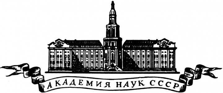 Научная элита МПГУ: к 95-летию основания Академии наук СССР