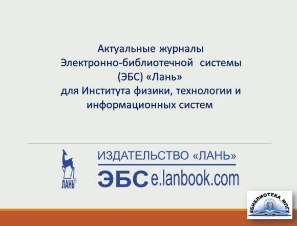 1. Актуальные журналы ЭБС Лань