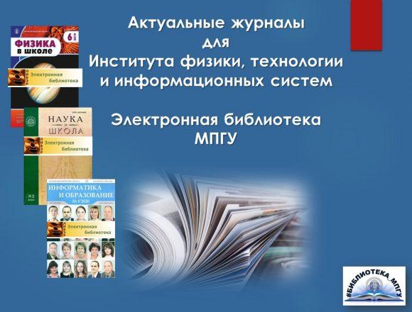 1. Актуальные журналы для ИФТИС