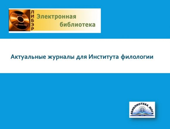 1. Актуальные журналы для Института филологии