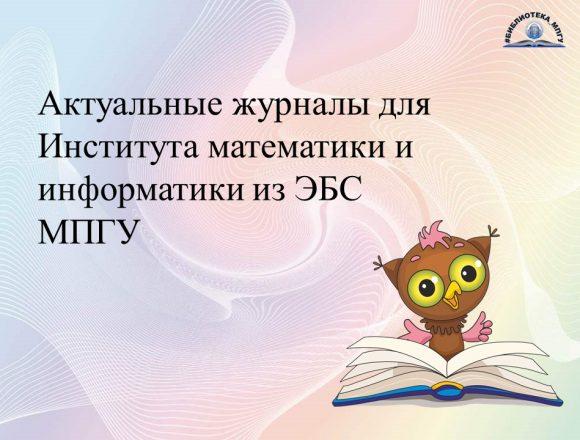 1. Актуальные журналы из ЭБС МПГУ