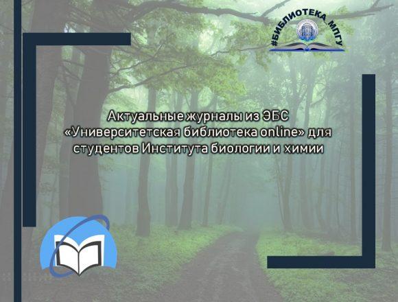 1. Актуальные журналы из ЭБС Университетская библиотека online