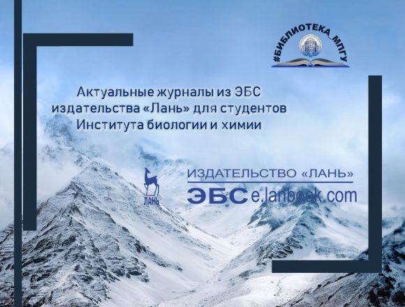 1. Актуальные журналы из ЭБС издательства Лань