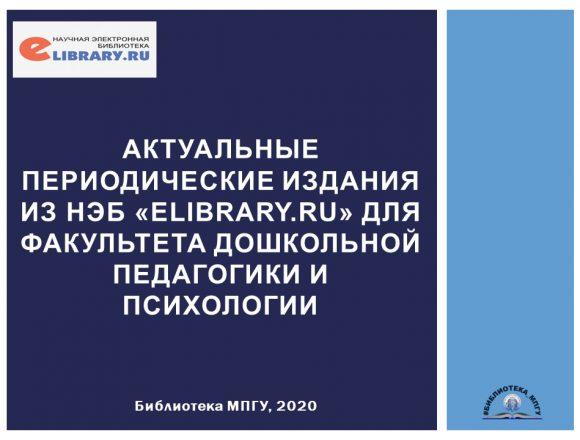 1. Актуальные периодические издания из НЭБ ELIBRARY.RU