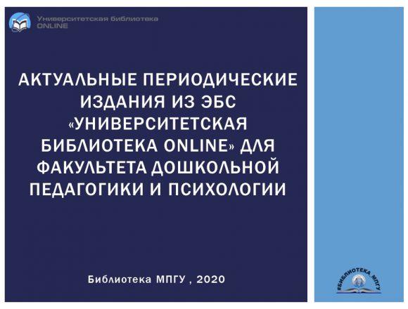 1. Актуальные периодические издания из ЭБС Универитетская библиотека онлайн