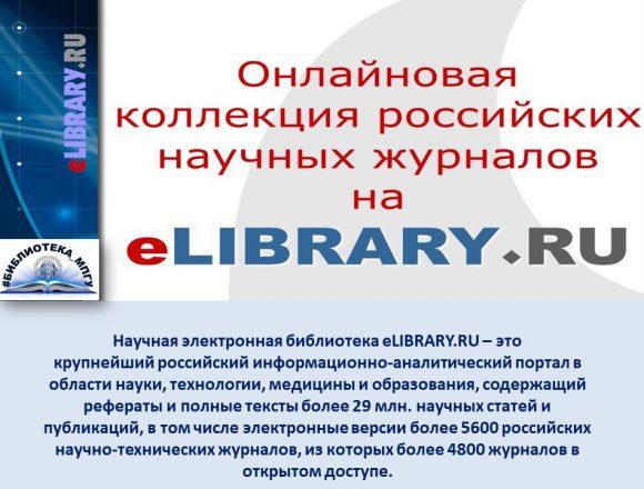 1. Онлайновая коллекция российских научных журналов