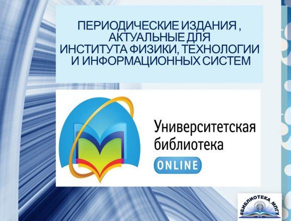 1. Периодические издания, актуальные для ИФТИС