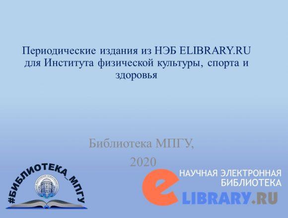 1. Периодические издания из НЭБ ELIBRARY.RU