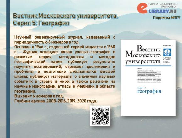 10. Вестник Московского университета. География