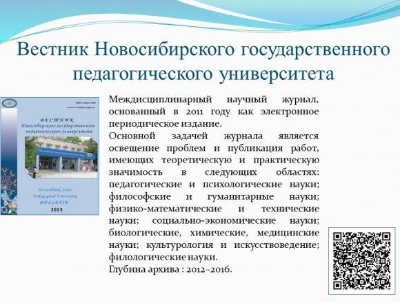 10. Вестник Новосибирского государственного педагогического университета