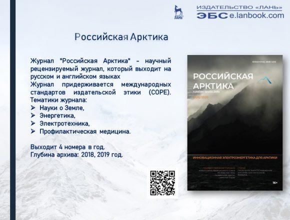 10. Российская Арктика